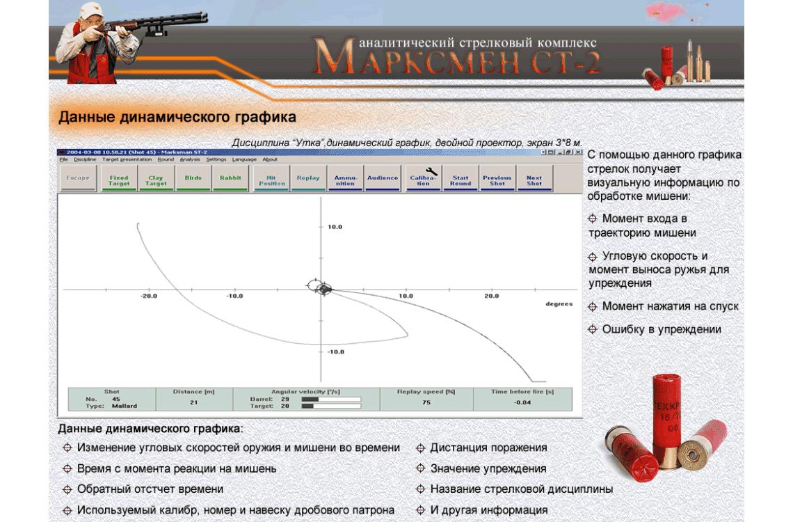MARKSMAN_12
