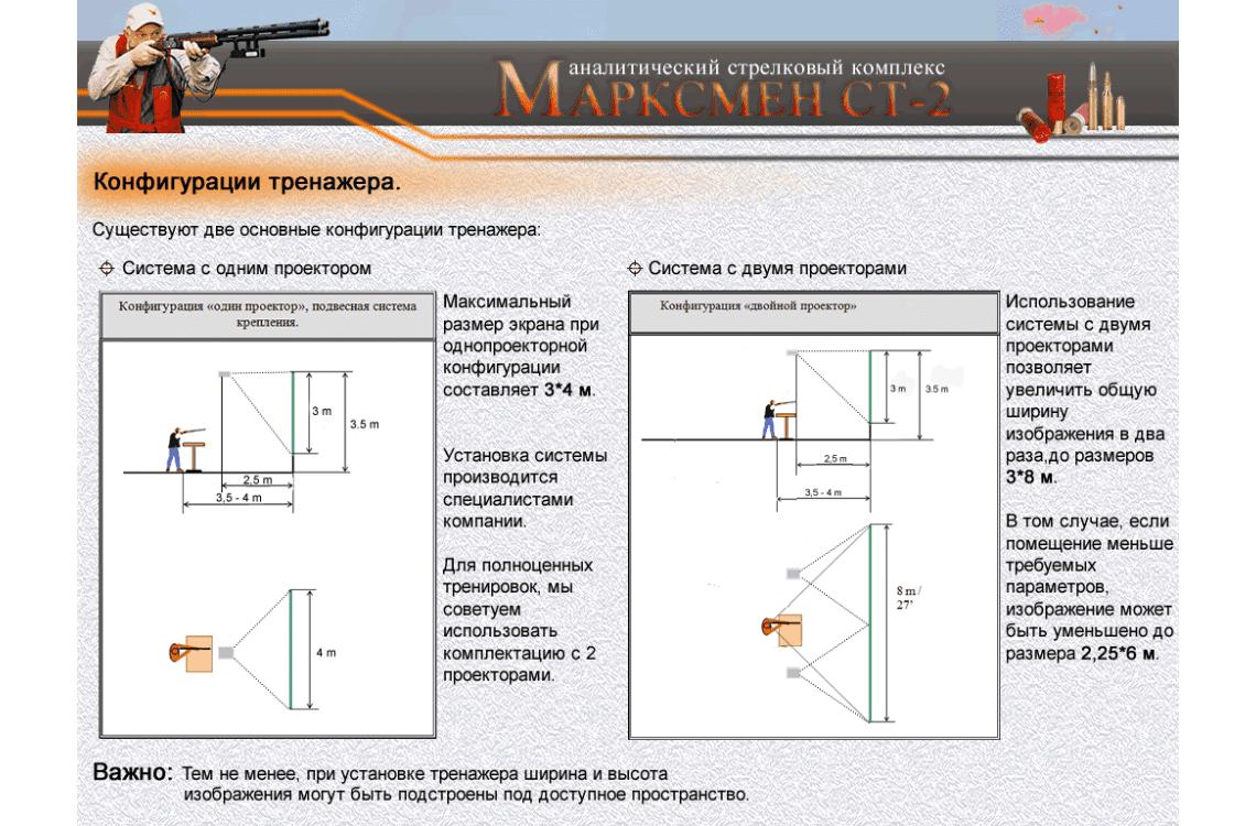 MARKSMAN_17