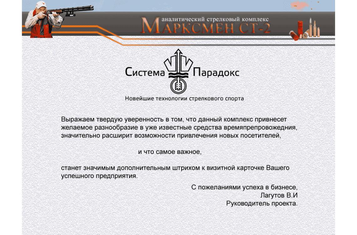 MARKSMAN_20