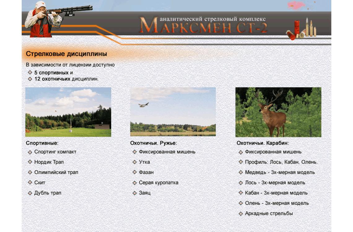 MARKSMAN_4