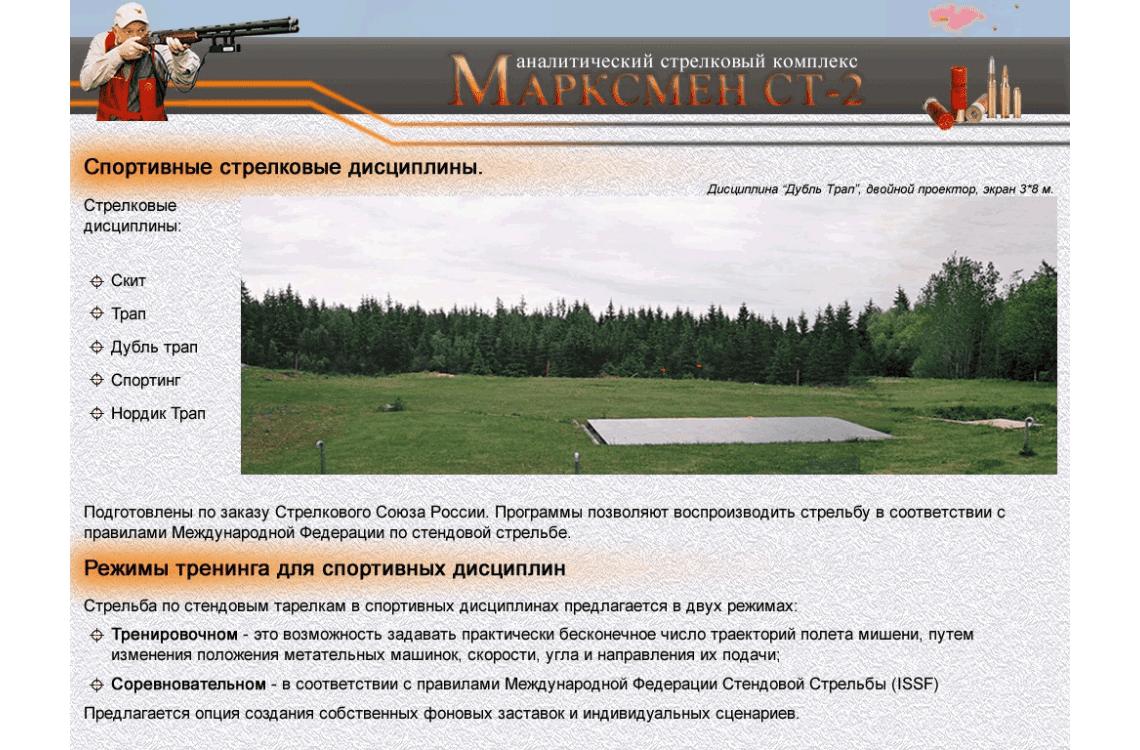 MARKSMAN_5