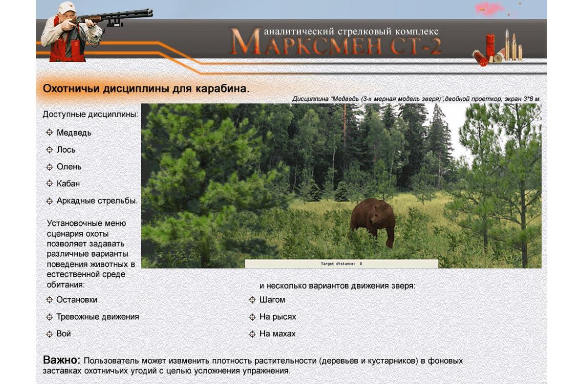 MARKSMAN_7